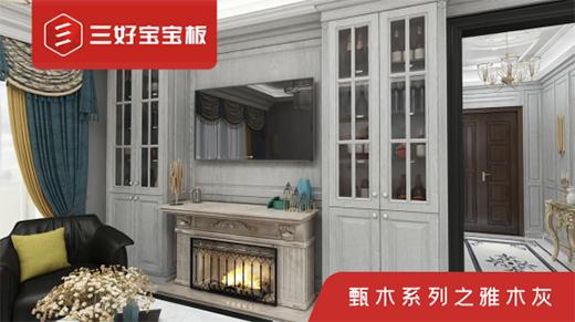 王者风范 三好宝宝荣耀缔造家居产业生态系统