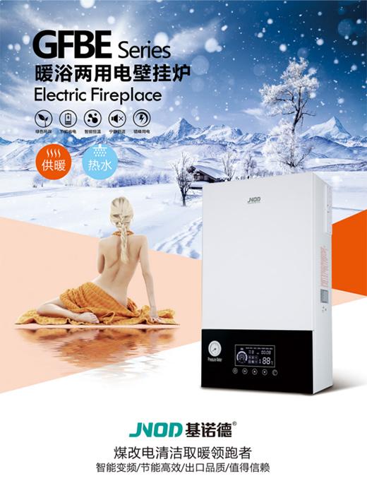 """基诺德电壁挂炉""""暖浴""""双佳,做冬日温暖的传递者"""