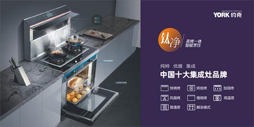 """新年仪式感:YORK约克集成灶激活""""人间烟火气"""""""
