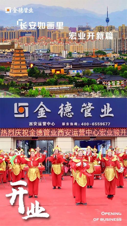 长安如画里 宏业开新篇 金德管业西安运营中心盛大开业