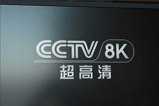 8K用户将保持持续增长 预计2025年达到7200万户