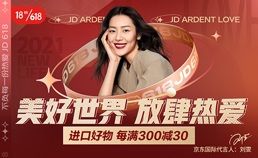 京东618全面开启:京东国际汇聚全球好物 大牌爆款不止5折