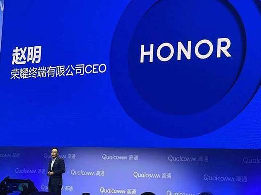 赵明:市场份额已恢复至8% 荣耀50将首发骁龙778G 5G芯片