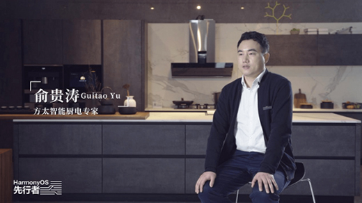 """方太智能厨电专家俞贵涛:打造""""懂人心""""的智能厨房"""