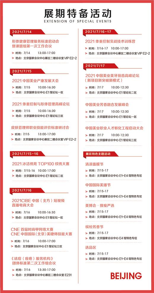 倒计时1天,第26届北京国际美博会明日即将火爆开幕