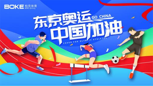 柏克体育以冠军品质塑造冠军品牌,为中国奥运健儿加油!