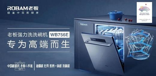 """老板强力洗洗碗机全产业链""""本土化""""突围"""