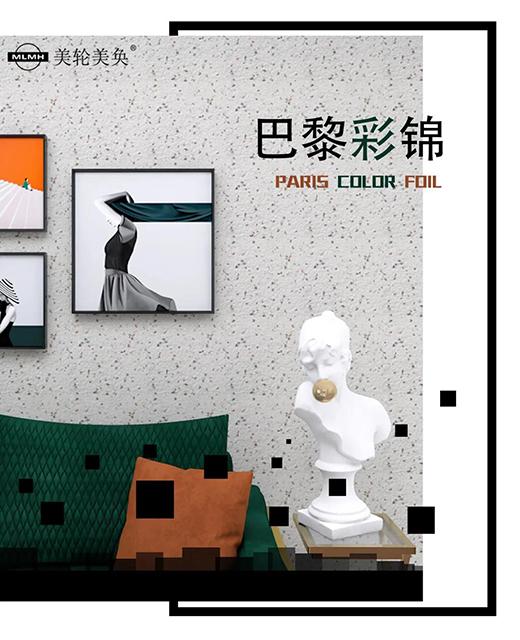 艺术涂料――巴黎彩锦