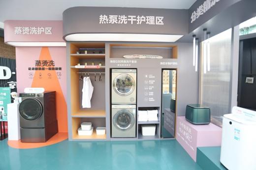 养护时裳大赏,海信洗衣机亮相2022春夏中国国际时装周