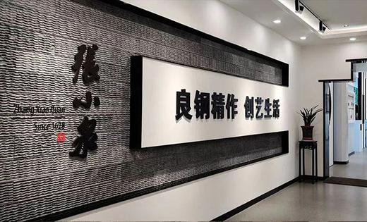 剪刀品牌张小泉上市,400年历史如何续写?