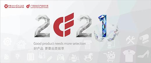 热烈祝贺格美淇电热水器荣获广交会出口产品设计奖(CF奖)