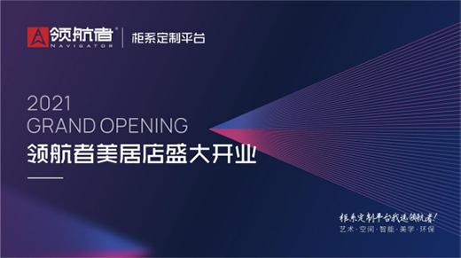 官宣!领航者-佛山美居店将于9月17日盛大开业
