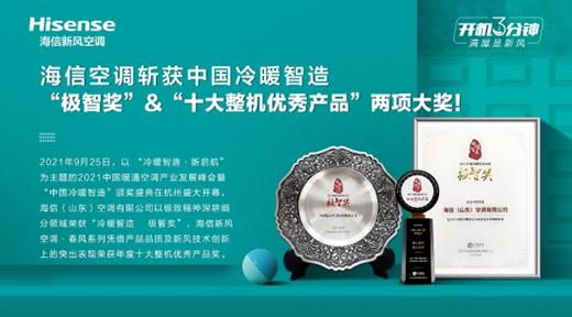 """2021中国""""冷暖智造""""奖项揭晓,海信空调再度斩获两项大奖!"""