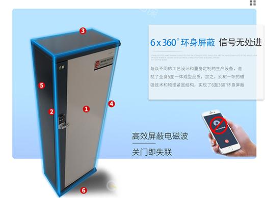 聚焦国保手机屏蔽柜 打造信息安全防火墙