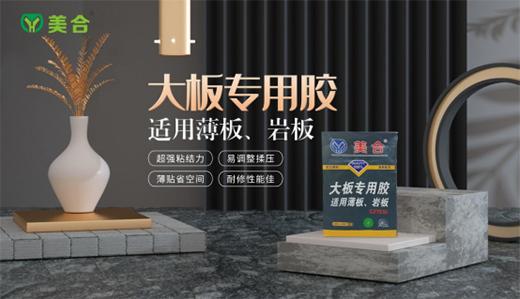 瓷砖胶工艺的创新者――美合建材