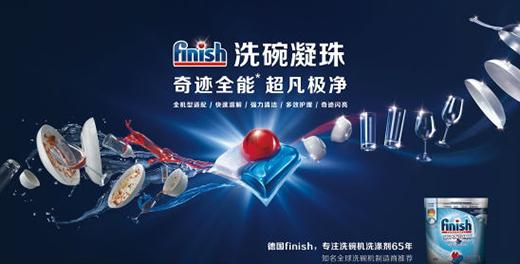 """洗碗机与洗涤剂""""1+1>2"""" finish硬核产品力赋能洗碗机"""