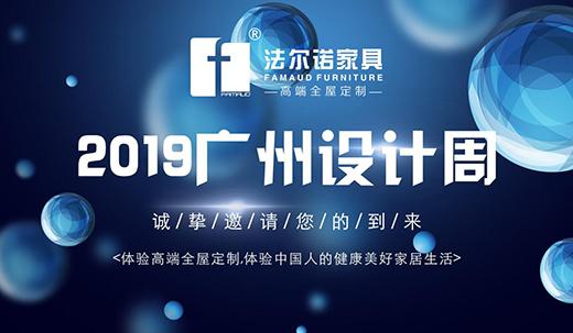 """2019广州设计周 法尔诺衣柜邀您见证""""新生"""""""